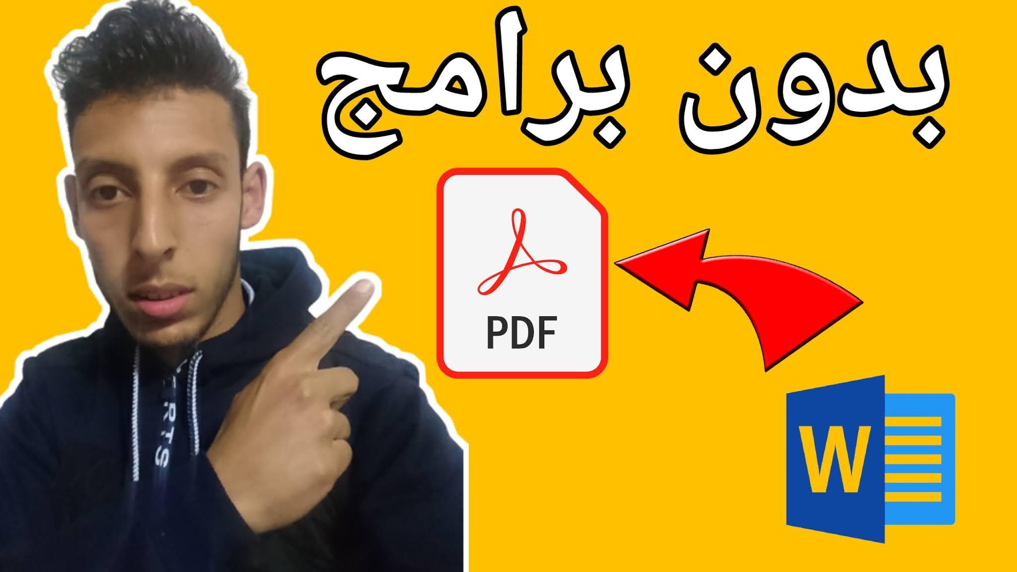 كيفية تحويل وورد الى pdf