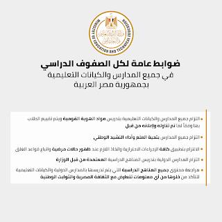 ضوابط عامة لكل الصفوف الدراسية نقلا عن وزارة التربية و التعليم المصرية