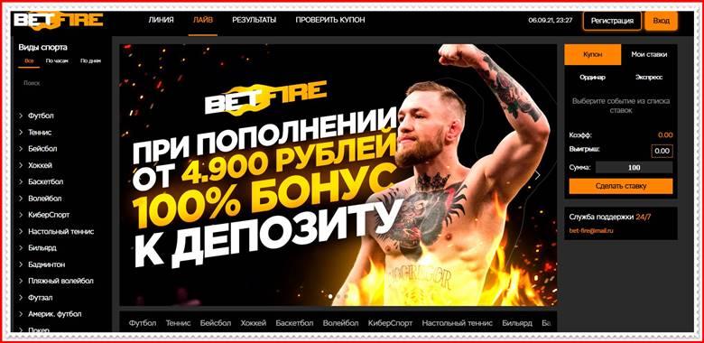 [Лохотрон] bet-fire.net – Отзывы, мошенники! Мошеннический сайт