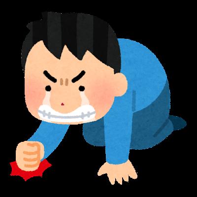 悔しい人のイラスト(男性)
