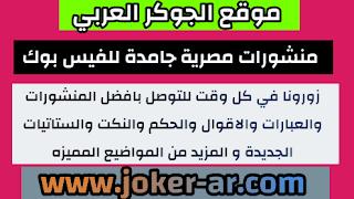 منشورات مصرية جامدة للفيس بوك 2021 - الجوكر العربي