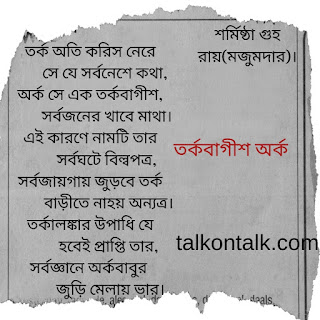 শর্মিষ্ঠা গুহ রায়(মজুমদার)।