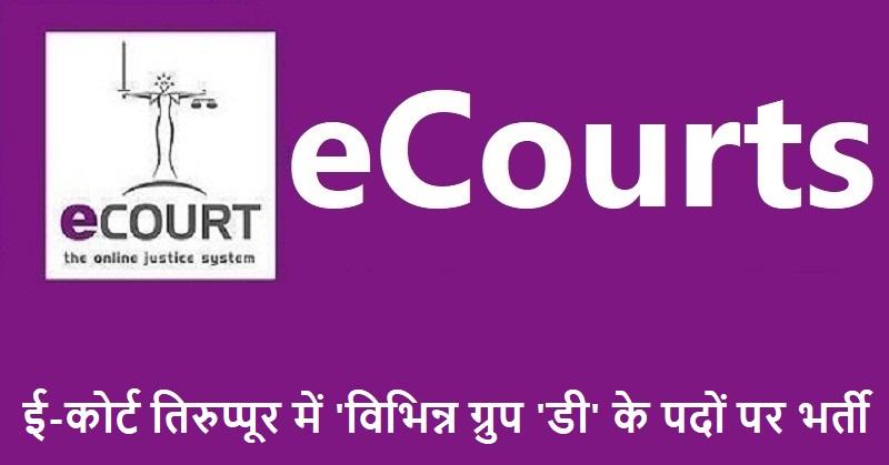 eCourts Recruitment 2019