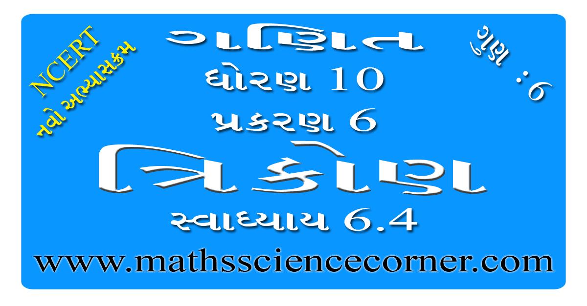 Maths Std 10 Ch 06 Swadhyay 6.4