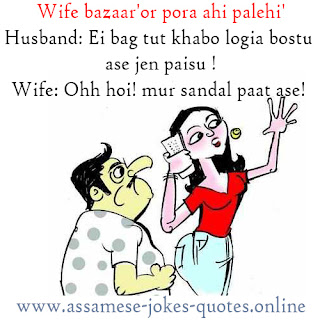 Assamese Jokes