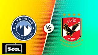 نتيجة مباراة الأهلي وبيراميدز كورة جول اليوم 01-07-2021 في الدوري المصري