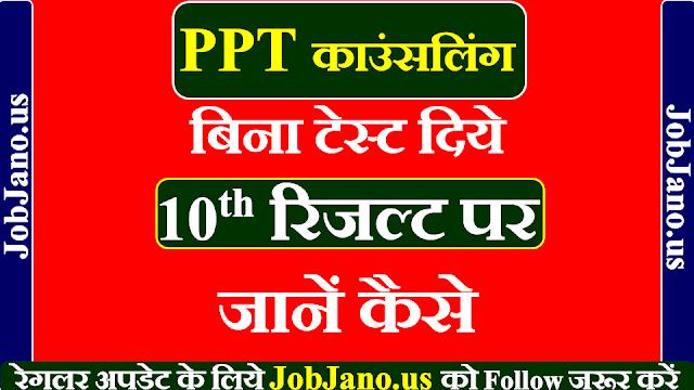 PPT Counseling process 2020, Process of Polytechnic admission 2020, पीपीटी एडमीशन प्रोसेस 2020, पॉलिटेक्निक एडमीशन प्रोसेस 2020