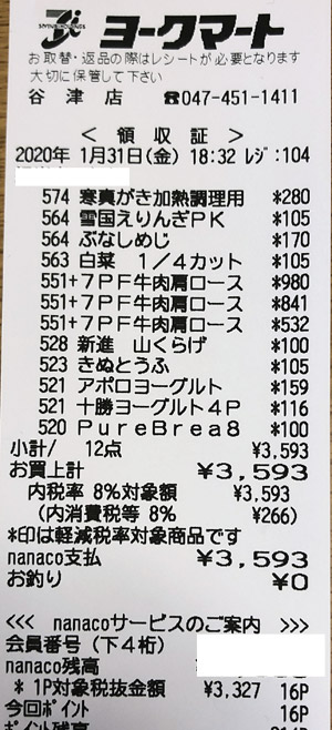 ヨークマート 谷津店 2020/1/31 のレシート