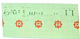 ألوان تذاكر المترو بعد الزيادة