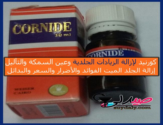 كورنيد محلول CORNIDE TOPICAL SOLUTION لإزالة الجلد الميت من القدم علاج عين السمكة للسنط والثآليل الجلدية ومسكن للألم استخداماته وآثاره الجانبية والبدائل والسعر في 2019