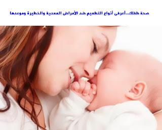الطفل,صحة الطفل,مواعيد تطعيمات الاطفال,أنواع تطعيمات الأطفال,صحة,معلومات,معرفة,