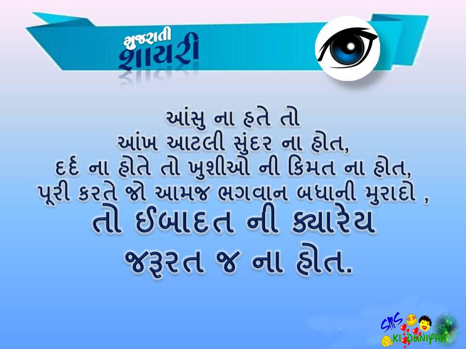 40 gujarati shayari love download image shayari 2015 quotes spiritdancerdesigns Image collections