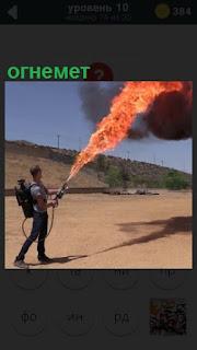 мужчина из огнеметы выпускает огонь 10 уровень