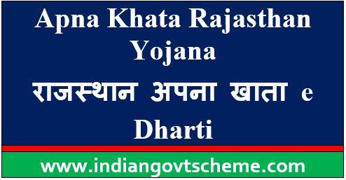 Apna Khata Rajasthan Yojana
