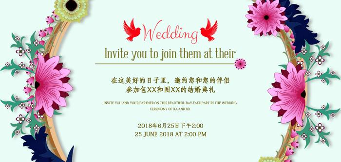 Pink Beautiful Illustration Wedding Invitation Templates PSD