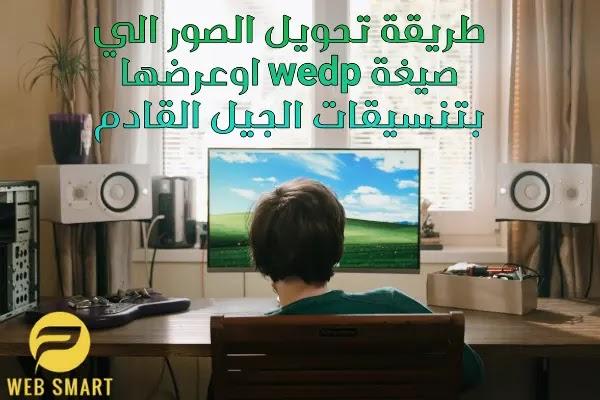 طريقة  تحويل الصور الى webp او تنسيقات الجيل القادم