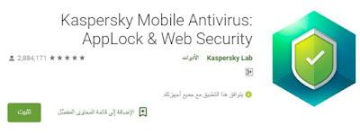 افضل برنامج حماية الهاتف