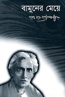 Bamuner meye by Sarat Chandra Chattopadhyay