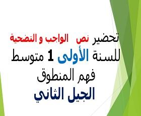 تحضير نص الواجب و التضحية لغة عربية سنة أولى متوسط، مذكرة درس: