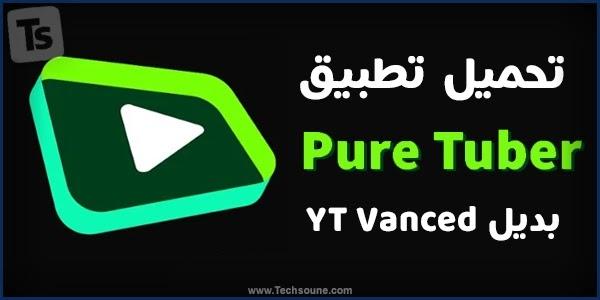تحميل Pure Tuber APK Mod