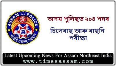 Assam Police Syllabus  for Junior Assistant