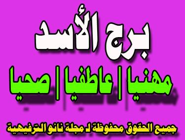 برج الأسد اليوم الاثنين 6-4-2020 صحيا   مهنيا   عاطفيا