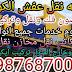 نقل عفش الكويتيه 98768700