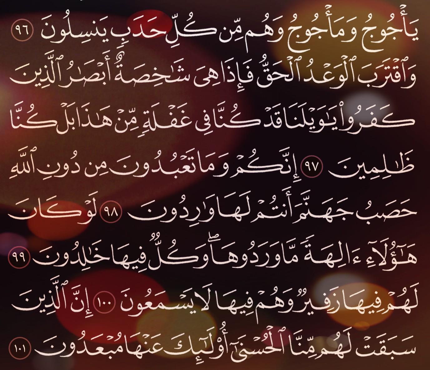 شرح وتفسير سورة الأنبياء surah al-anbiya ( من الآية 91 إلى الاية 101 )