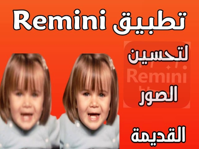 تحميل تطبيق ريميني Remini على الهاتف  لمعالجة الصور القديمة وجعلها صور حديثة بدقة عالية .