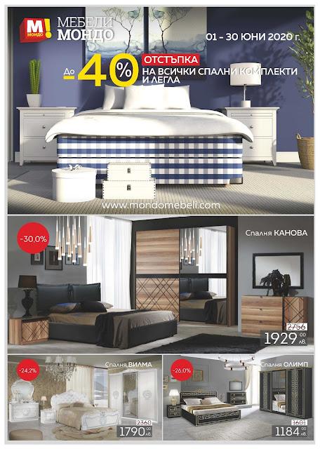 мебели мондо брошура каталог