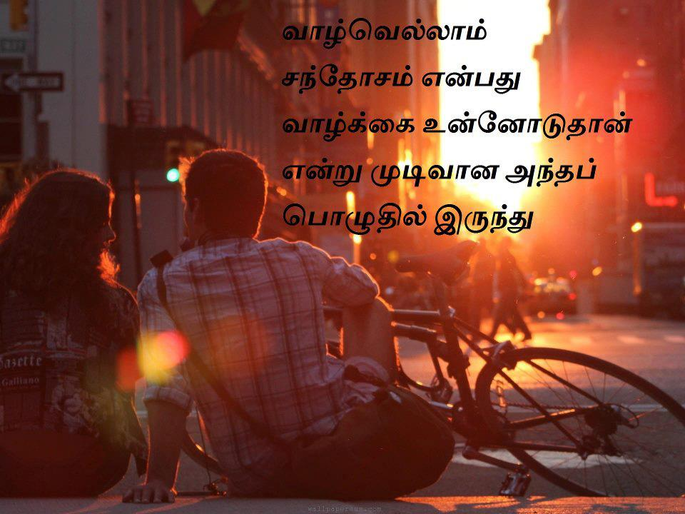 Tamil On Twitter Kadhal Mannan Gemini: Tamil Kavidhai, Tamil Kavithai: Kadhal Kavithaigal Images