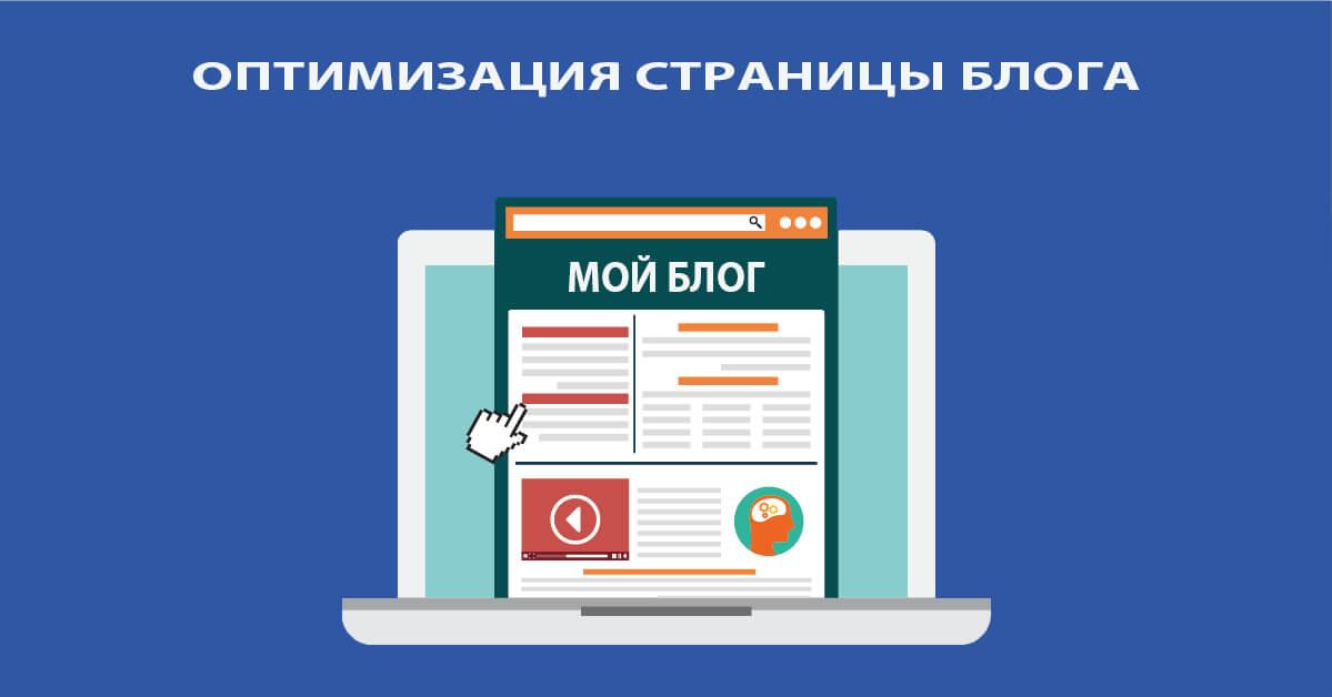 optimizacziya-straniczy-bloga