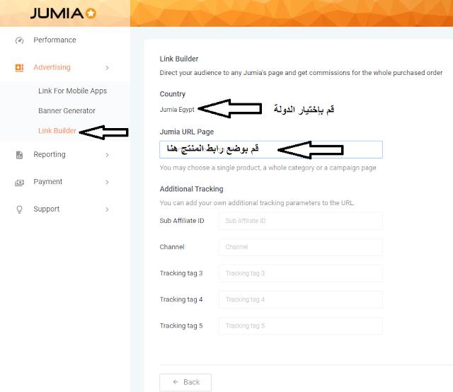 افلييت جوميا Affiliate Jumia