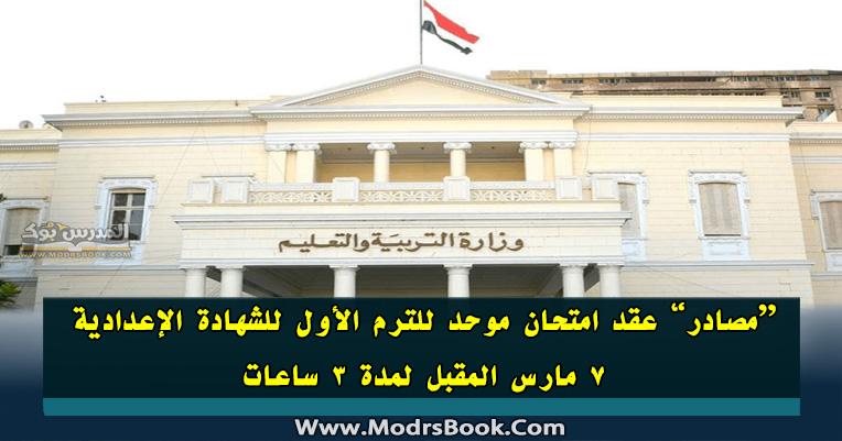 مصادر: عقد امتحان موحد للترم الأول للشهادة الإعدادية 7 مارس المقبل
