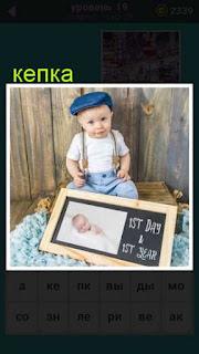 сидит ребенок в синей кепке и рядом фотография в рамке 19 уровень 667 слов