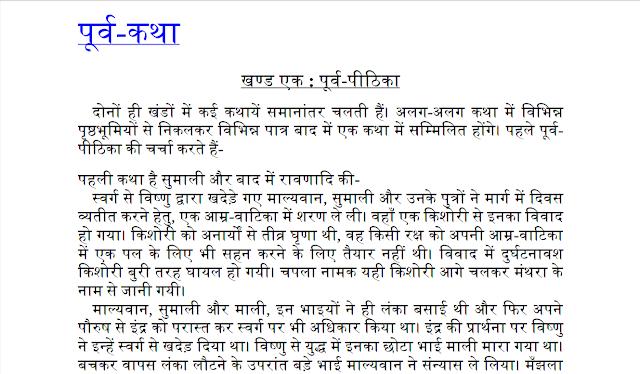 Ram (Ram-Ravan katha Book 3) Hindi PDF Download Free