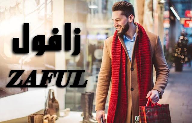 موقع-زافول-Zaful-افضل-موقع-لتسوق-الملابس-في-السعودية