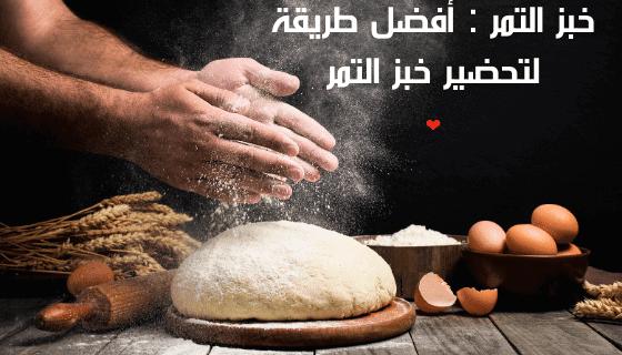 خبز التمر : أفضل طريقة لتحضير خبز التمر