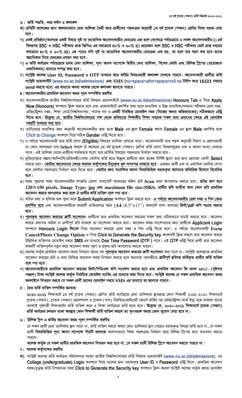 national university honours admission 2020-2021