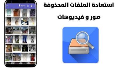 تحميل تطبيق DiskDigger للاستعادة الملفات المحذوفة من هاتفك
