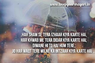 Love shayari in hindi for friend