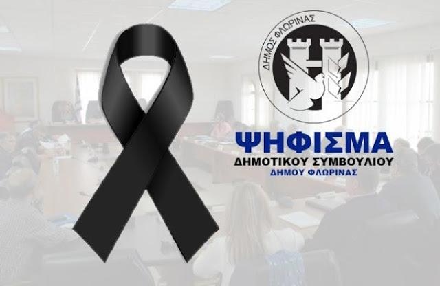 ΨΗΦΙΣΜΑ του Δημοτικού Συμβουλίου Φλώρινας για την εκδημία του Αντώνη Άσπρου