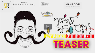 Idolle Ramayana Kannada Movie Teaser Download