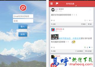 Plurk APK / APP Download,噗浪 APP / APK 官方版下載 ( 安卓 Android 手機版 )