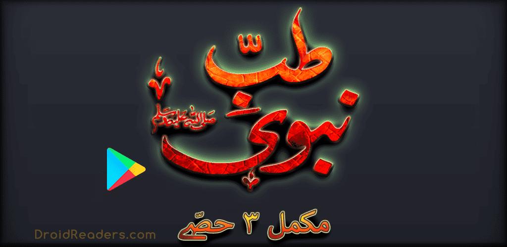 Tib e Nabvi ﷺ Book in Urdu - Complete 3 Parts