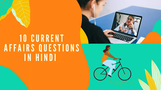 Current Affairs questions in Hindi