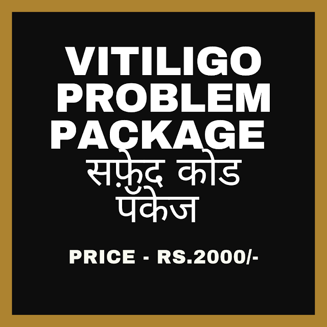VITILIGO PROBLEM PACKAGE-सफ़ेद कोड पॅकेज
