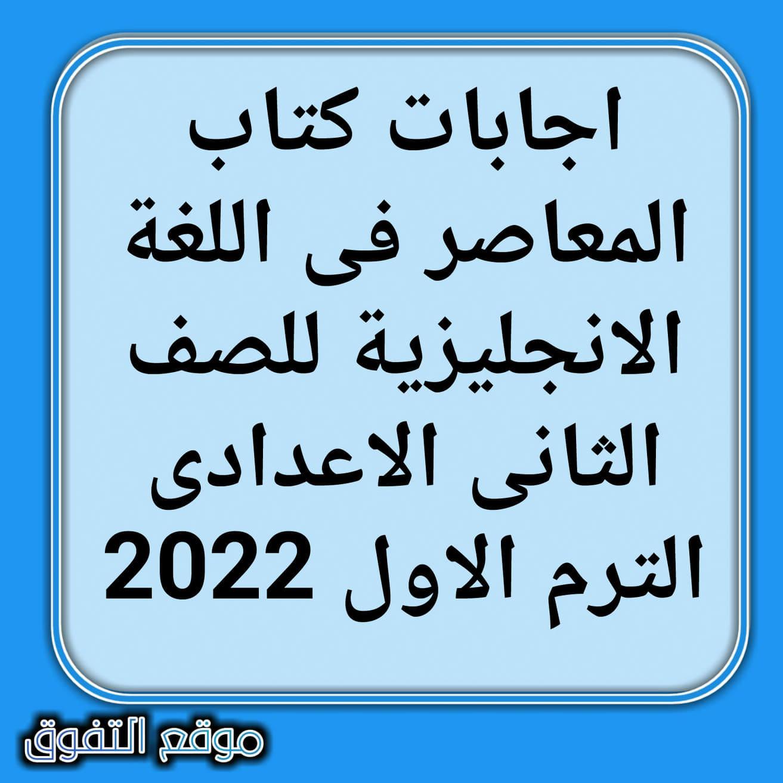 تحميل اجابات كتاب المعاصر Elmoasser فى اللغة الانجليزية الصف الثانى الاعدادى الترم الاول 2022