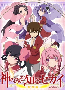 The World God Only Knows Season 3 Subtitle Indonesia BD MP4 (mHD 360p) [BATCH] ~ ANIME