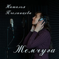 Soundcloud MP3/AAC Download - Zhemchuga  by Natalya Pchelintseva - stream ep free on top digital music platforms online | The Indie Music Board by Skunk Radio Live (SRL Networks London Music PR) - Friday, 26 July, 2019